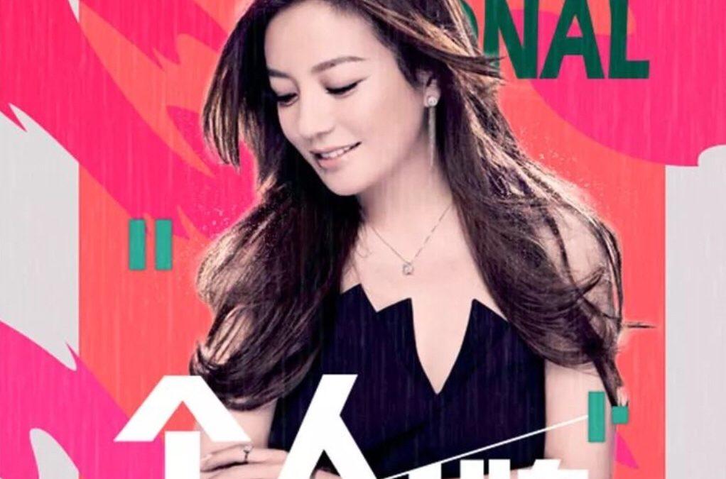 纵观中国电视史二十年,再无一个女明星像她一样