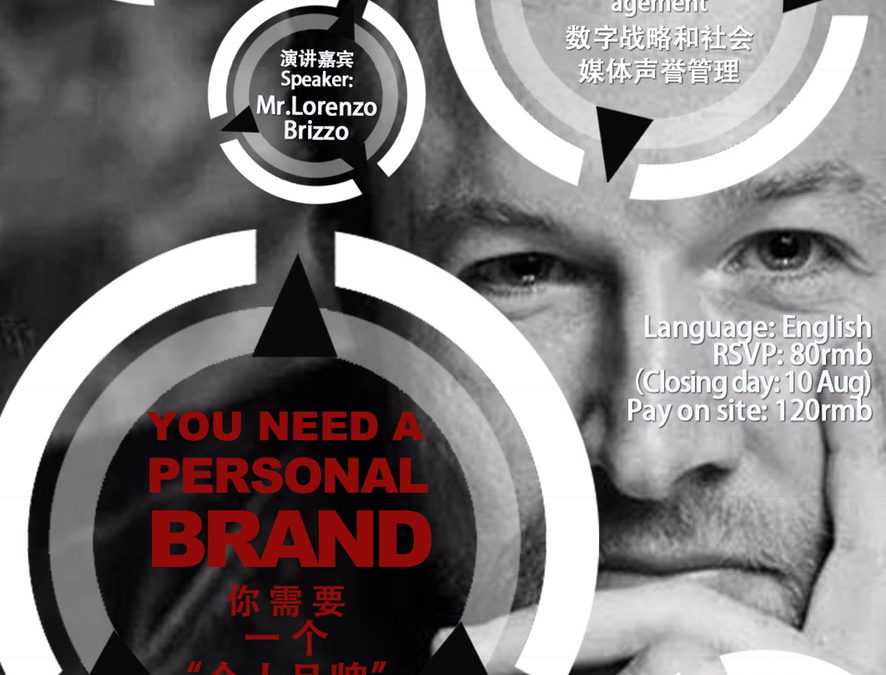 "YOU NEED A PERSONAL BRAND – 你需要一个""个人品牌"